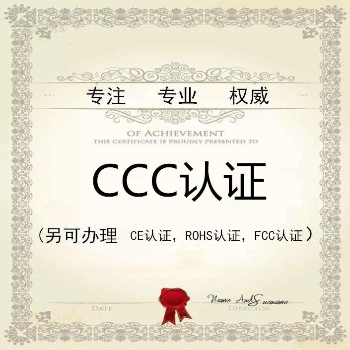 CCC认证.jpg