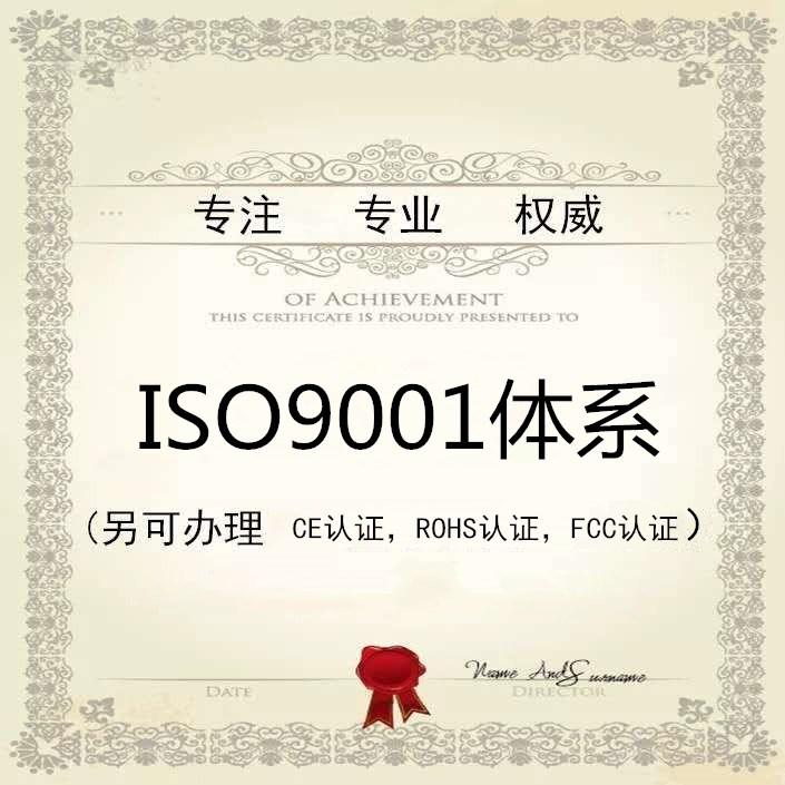 ISO9001体系.jpg